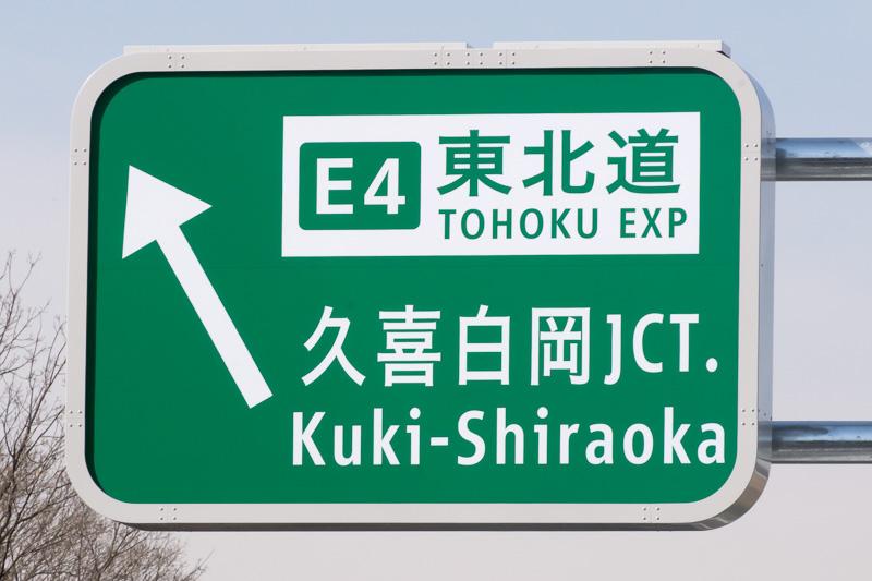 高速道路ナンバリング標識。「E4」は東北道方面を表わす