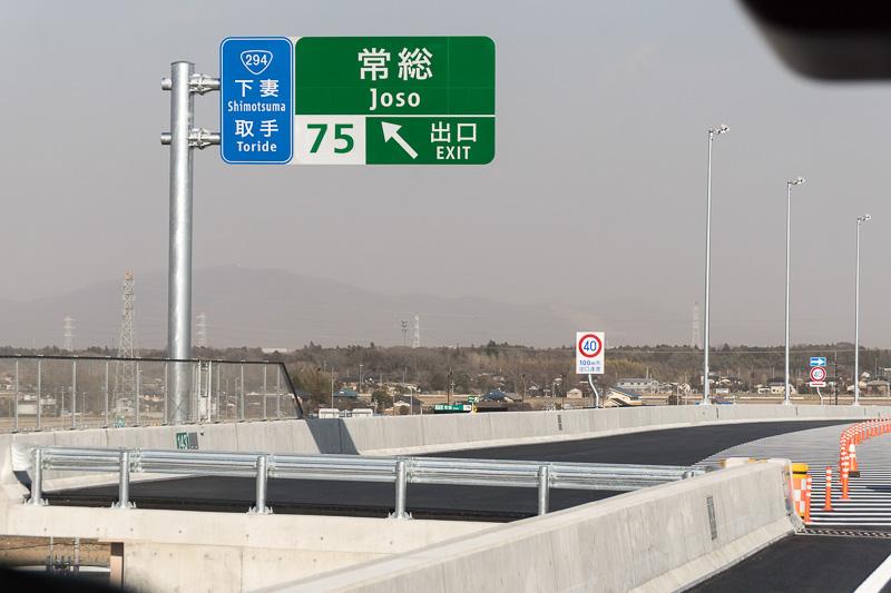 常総IC出口案内標識