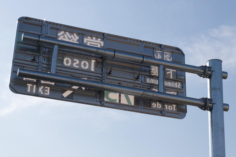 案内標識は逆光対策がされていて、透過するスリットが開けられている