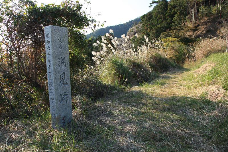 潮見峠の石碑。今回はここから峠道を下る