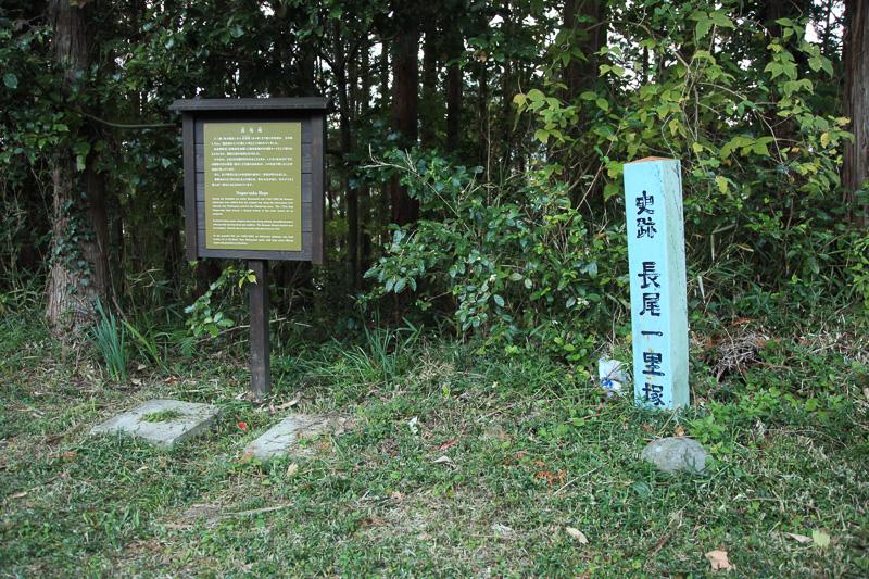 長尾一里塚。和歌山から21里の距離にある。かつてはここより熊野寄りの水呑峠にあったが、正確な測量ののち1712年にここに移されたという