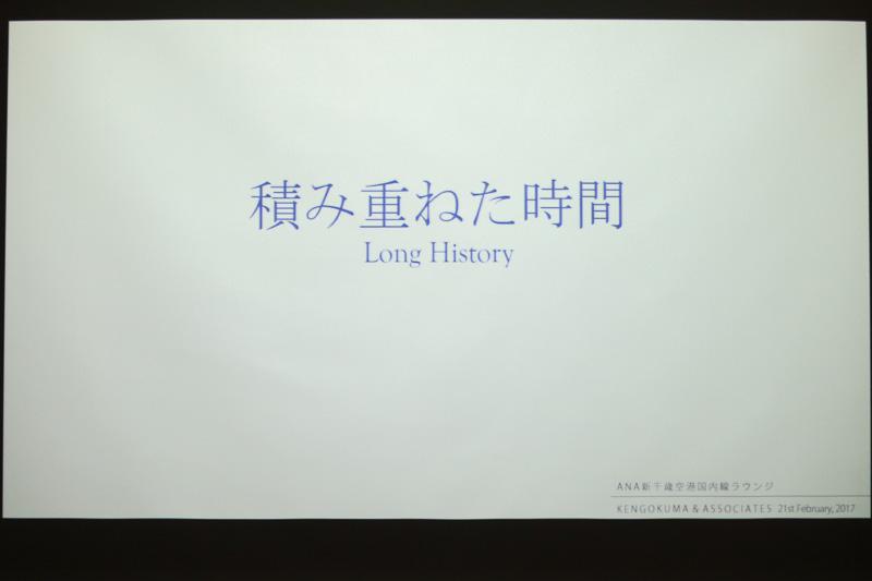 隈研吾氏によるデザインコンセプトの説明の際に使われたスライド