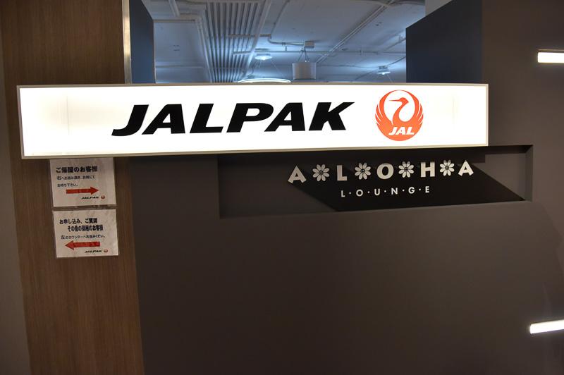 HONUの像の右側のスロープを進むと「JALPAKアロハラウンジ」に到着