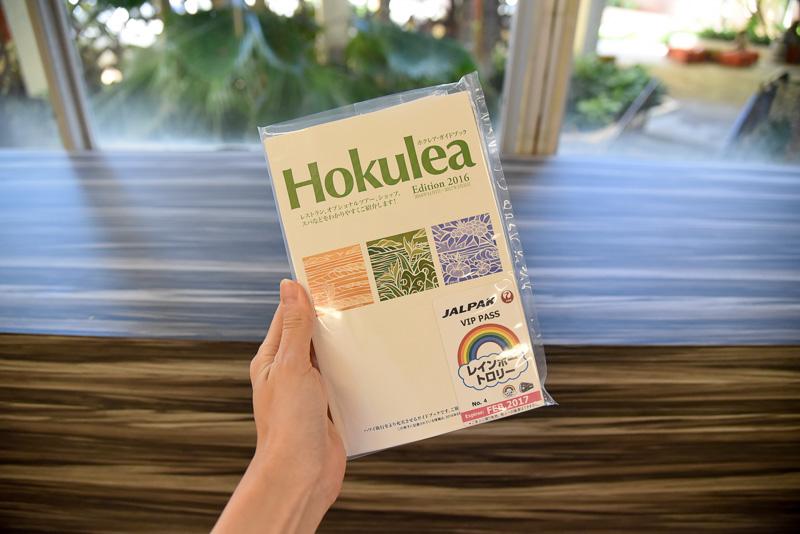 「ホクレア・ガイドブック」と「レインボートロリー」に乗車できるカード。バスのドライバーに提示すればトロリーが無料で使える