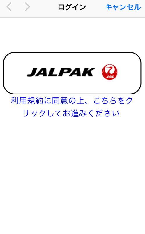 トロリー車内には無料Wi-Fiも装備。設定すると「JALPAK」のロゴが立ち上がるので、タップして規約に同意すればすぐにアクセスできる