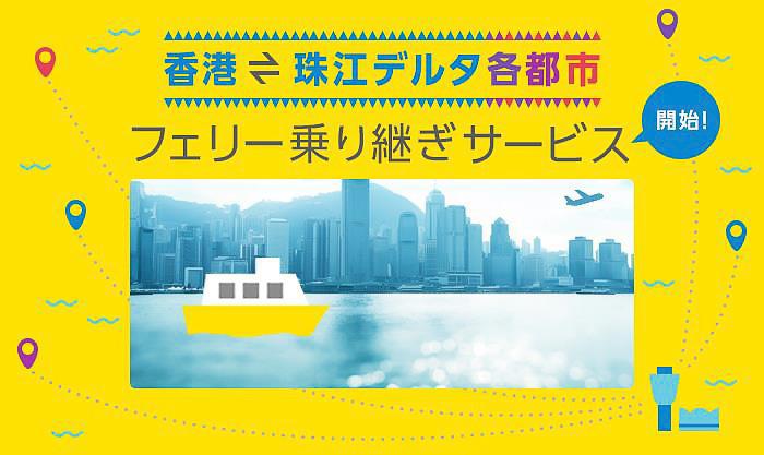 香港空港到着後、入国審査を受けずにそのままフェリーに乗船してマカオや深センへ向かうことができる
