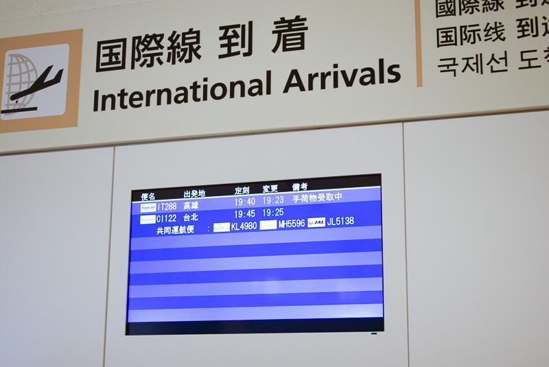 高雄空港からの初便となるIT288便は、定刻19時40分着予定のところ、順調なフライトで19時23分に那覇空港に到着