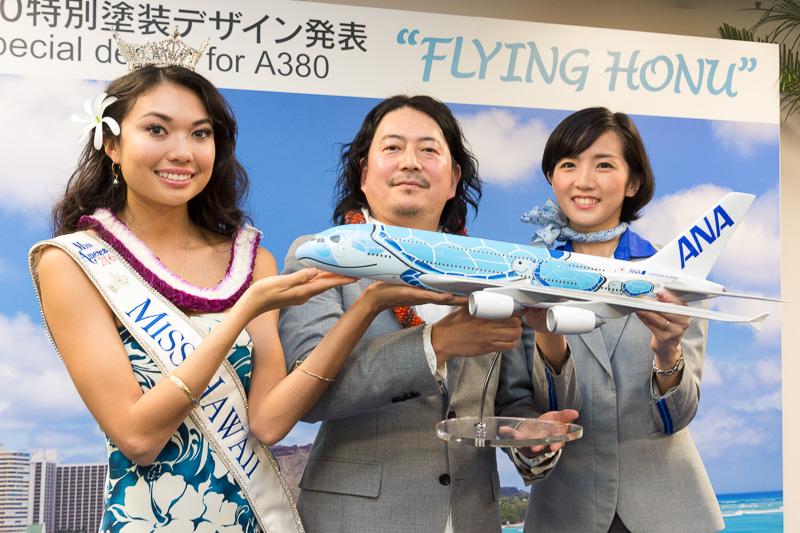 ANAが導入するエアバス A380型機の特別塗装デザイン「FLYING HONU」のデザインを発表。中央がデザインした増岡千啓さん