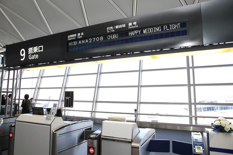 搭乗口は9番、14時30分出発予定だ