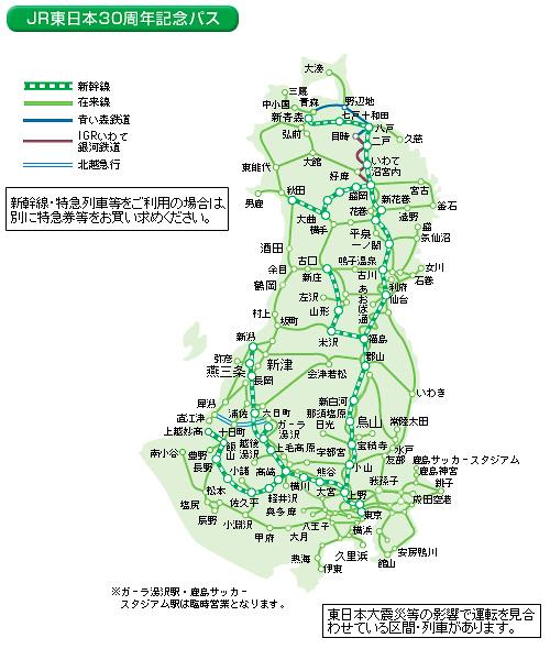 「JR東日本30周年記念パス」の利用範囲