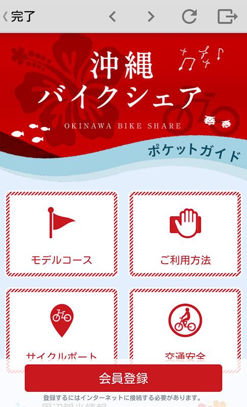 沖縄バイクシェアのスマートフォン向けサイト。このWebサイトで会員登録や利用の申し込みを行なう。接続すればエリア情報をダウンロードできる「ささっとパンフ」を採用している