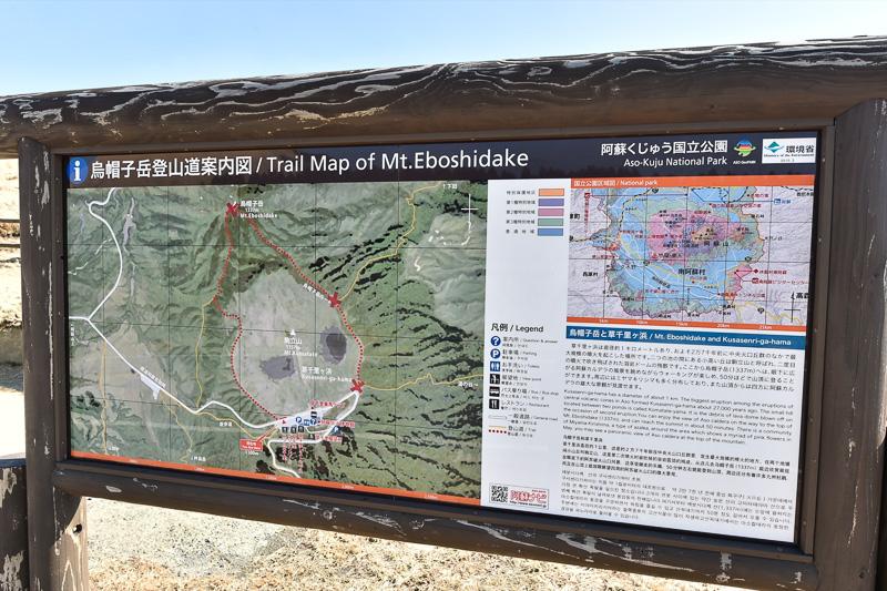 現在は入山規制されている烏帽子岳の登山道案内図