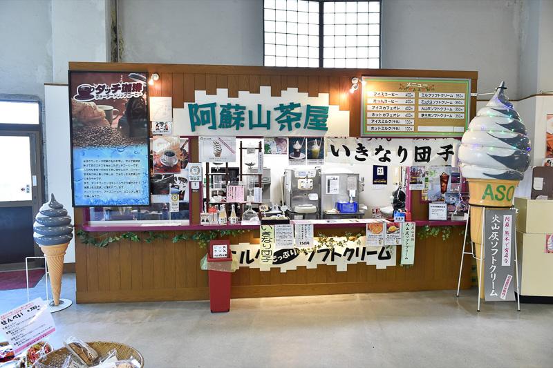 1階の奥にある阿蘇山茶屋