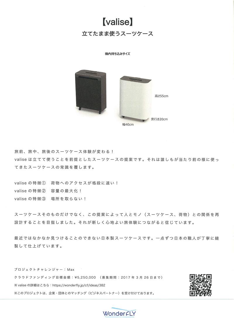 """<a href=""""https://wonderfly.jp/cf/ideas/382"""">valise</a>"""