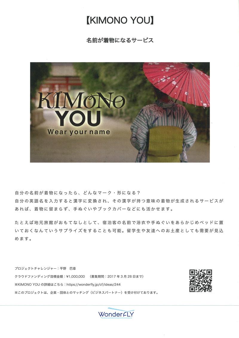 "<a href=""https://wonderfly.jp/cf/ideas/244"">KIMONO YOU</a>"