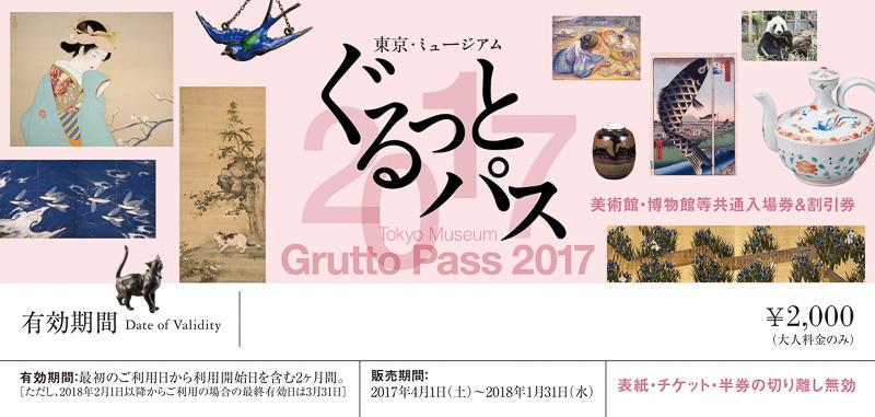 東京・ミュージアム ぐるっとパス2017
