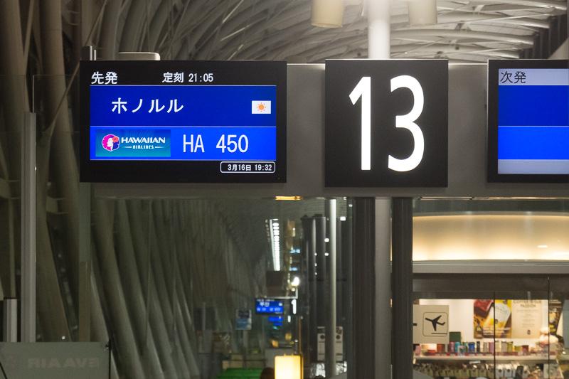 3月16日の関空発ホノルル行きは13番ゲートから搭乗