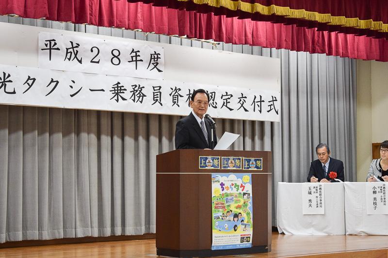 出題者の沖縄県立芸術大学 名誉教授 井上秀雄氏