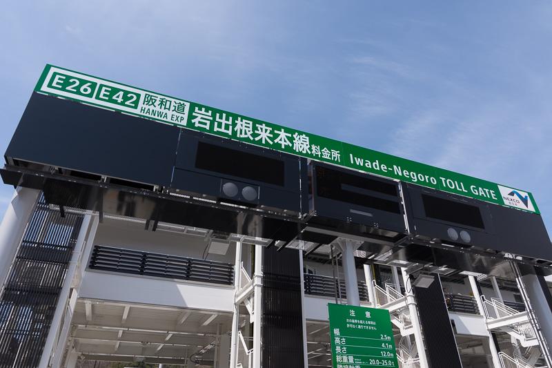 新設された岩出根来ICの料金所。阪和道から和歌山JCTを経由して岩出根来ICで降りる場合に、ここで料金が徴収される