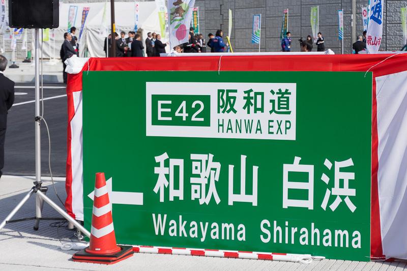 近畿圏で初めてとなる高速道路ナンバリング標識を導入。路線番号は京奈和道が「E24」、阪和道は和歌山JCT以北が「E26」、JCT以南が「E42」となる