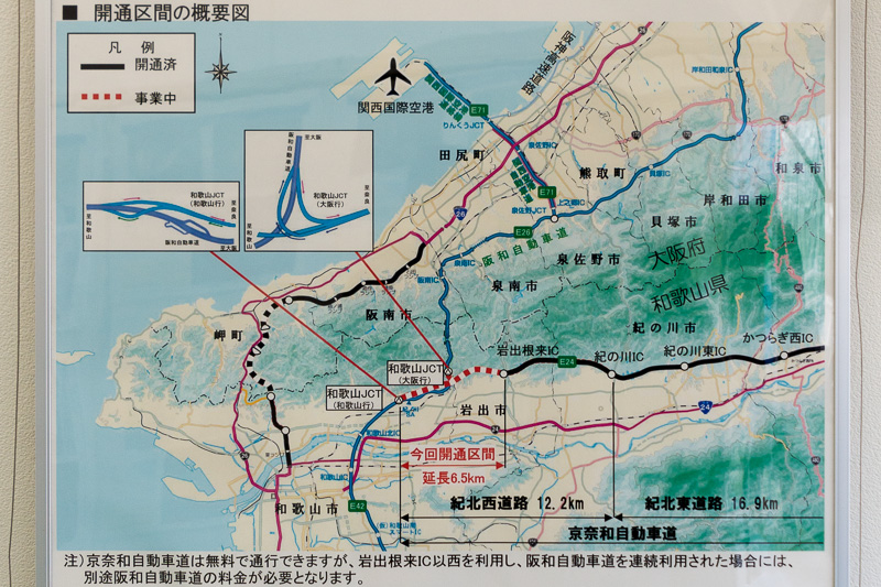 今回開通区間の地図