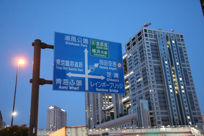 お台場中央交差点手前の標識。いったん潮風公園へ向けて直進したあとで右側の入口に入る