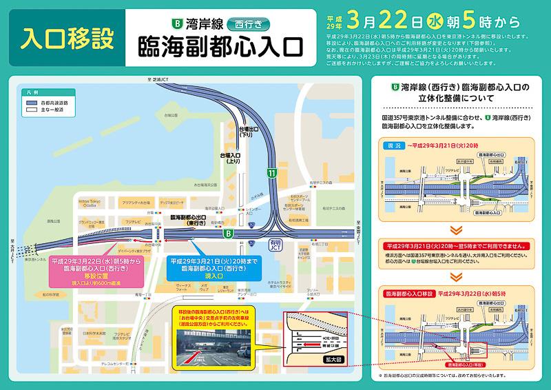 首都高による入口移設の案内