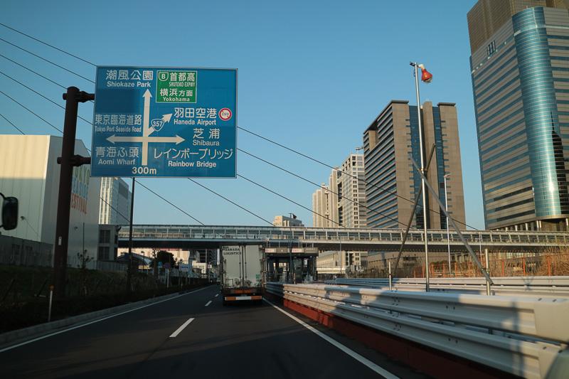 道路案内標識にも首都高は直進というように記載。右にあるのは移設前の料金所