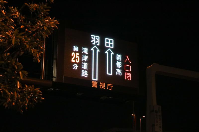 開通前の電光掲示板には、羽田へは湾岸道路(国道357号)でしか行けないと表示