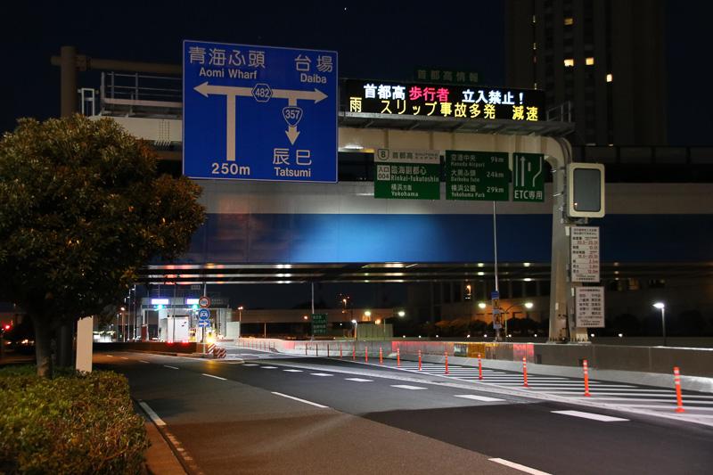開通し、工事車両が撤収した臨海副都心入口