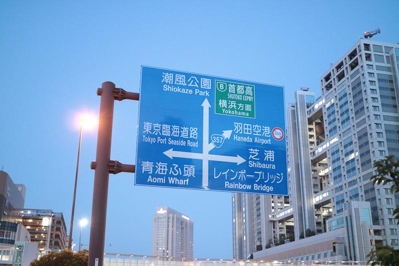 お台場中央交差点の直前にある道路案内標識、前夜は首都高の緑色の案内部分に目隠しがされていた