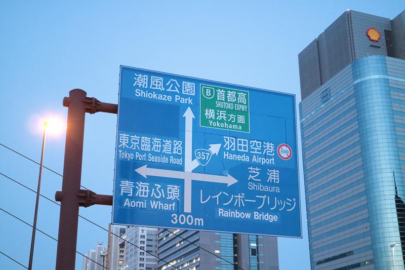 お台場中央交差点のかなり手前にある道路案内標識、首都高の緑色の案内部分は開通まで目隠しがされていた