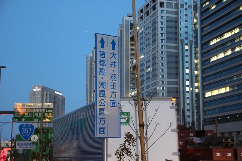こちらの標識も開通前は「首都高」の部分が隠されていた
