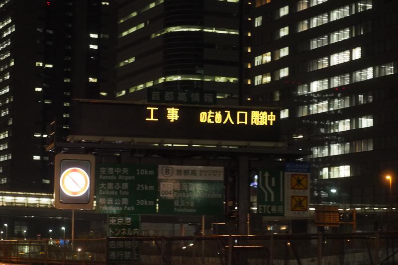 20時をまわると入口の電光掲示板がもう2度の開くことのない「閉鎖中」へ