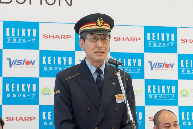 京浜急行電鉄株式会社 羽田空港国内線ターミナル駅 駅長 市川秀雄氏