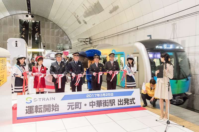 S-TRAIN 1番列車の出発を前にテープカットを実施。ちょうど40000系が入線してきた