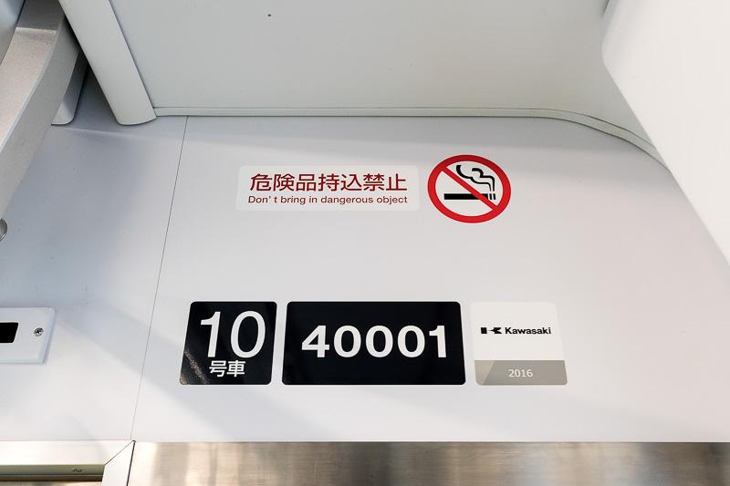 1番列車にはトップナンバーが充当された。元町・中華街駅出発時は10号車が最後尾となる