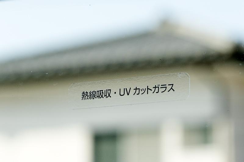 ガラスは熱線吸収・UVカットガラス