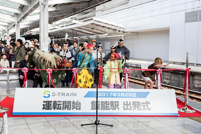 飯能駅では元町・中華街行S-TRAIN 2号の出発式準備が行なわれていた