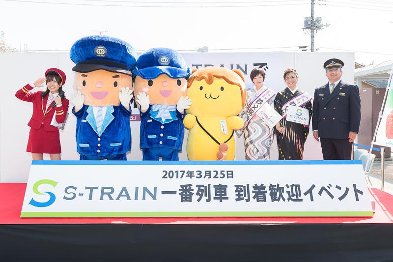 西武秩父駅前広場ではS-TRAIN 1号の到着を歓迎するイベントを開催