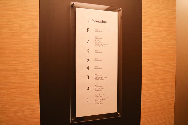 建物は8階建て。1階にはフロントと朝食を提供するレストラン「アレッタ」などがあり、2階~8階が客室となっている