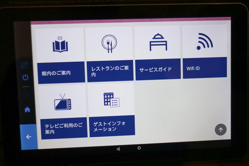日本語/英語/中国語/韓国語に対応したタブレットが用意されていて、ホテルの館内案内や、グルメ情報、交通情報、観光情報などを調べることができる