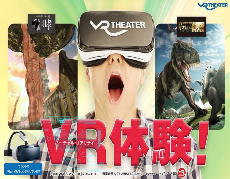 """4月1日~30日は「オープニング記念 VR体験サービス」を実施しており、500円でVR機器のレンタルを行ない、「進撃の巨人展 360°体感シアター""""哮""""」 や「恐竜戯画」などのコンテンツを楽しめるという"""