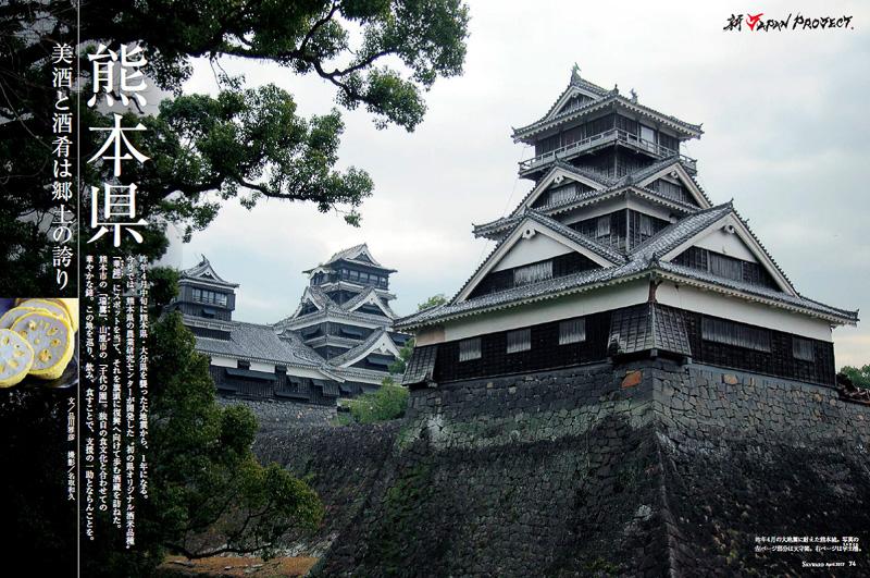 「JAL 新・JAPAN PROJECT」新シリーズ(4月~6月)の最初の特集地域は九州、4月は熊本の魅力に迫る