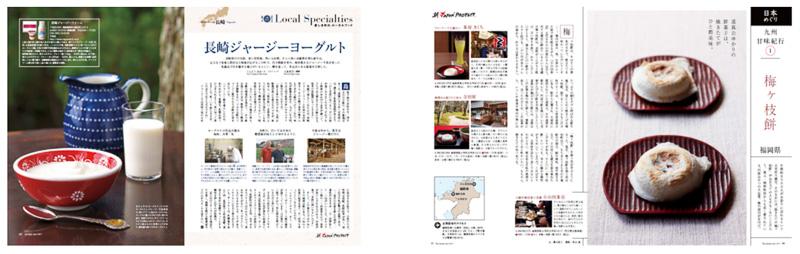 新スタートの広域エリア特集「九州甘味紀行」では福岡県の松ヶ枝餅を特集