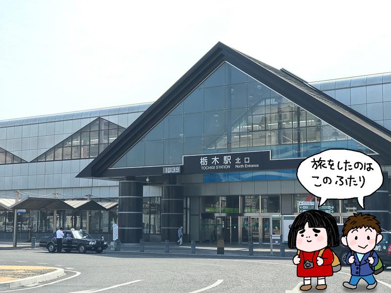栃木駅は東武鉄道とJR東日本の駅