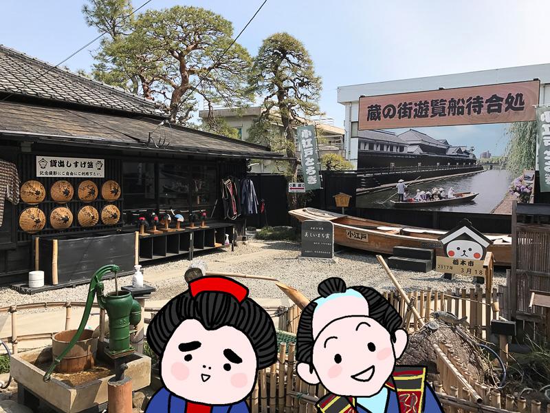 遊覧船の待合スペースは記念撮影用の船やちょんまげのカツラなども