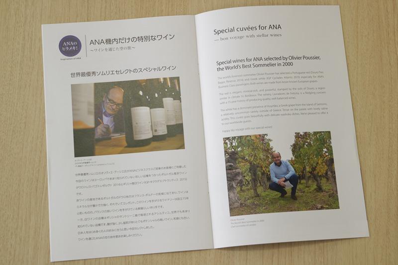 ANAのブリュッセル~成田線(2016年9月~11月、ビジネスクラス)の機内食メニューにはオリヴィエ・プーシエ氏を紹介するページが設けられている