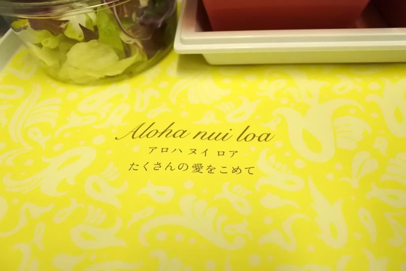 ランチョンマットには「Aloha nui loa」(たくさんの愛をこめて)の文字が書かれている