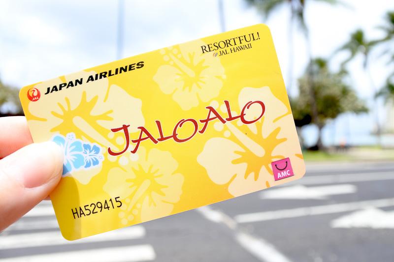 今回利用した個人旅行用の「JALOALOカード」
